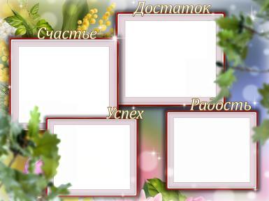 На каждый день. Рамка, фотоэффект: Счастье. достаток, успех, радость. Фоторамка с пожеланием. Мотивирующая открытка. Открытка просто так. Четыре фотографии в рамке.
