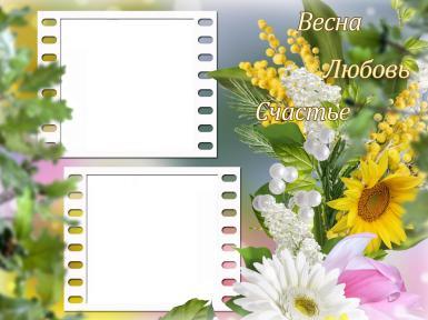 На каждый день. Рамка, фотоэффект: Весна, любовь, счастье.. Фоторамка на первый день весны. Весенняя рамка для фото. Кадры фотопленки. Рамка в кадрах. Цветы. Подсолнух, хризантема.
