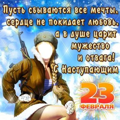 Приколы. Рамка, фотоэффект: Девушка на 23 февраля. Фотоприкол, коллаж на 23 февраля, День защитника Отечества. Девушка, блондинка с косой, в военной форме и с винтовкой. Пожелания, поздравления от девушек.
