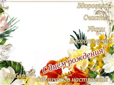 Фоторамка ко Дню Рождения. Открытка с фотографией на День рождения. Фоторамка для именинника. Цветы, поздравление с Днем рождения. Здоровья, счастья, удачи, благополучия, любви, отличного настроения!