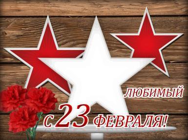 Мужские. Рамка, фотоэффект: С 23 февраля, любимый!. Фоторамка с красными звездами. Рамка в форме звезды. Красные гвоздики. День защитника отечества.