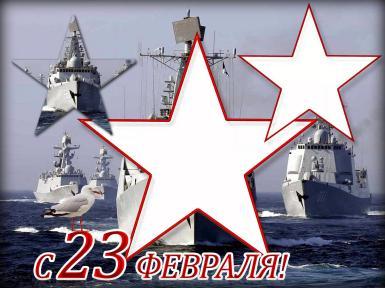 Мужские. Рамка, фотоэффект: Звезды к 23 февраля. Фоторамка, открытка на 23 февраля. Военно-морской флот. Корабли, море.