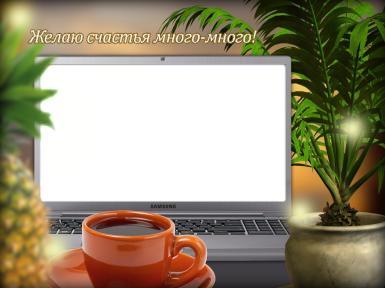 Мужские. Рамка, фотоэффект: Желаю счастья много-много!. Фоторамка на экране ноутбука. Офис, комнатная пальма, ананас, кружка, чашка кофе. Южный закат.