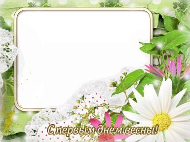 Праздник прихода весны. С первым днем весны!. Фоторамка на первый день весны, открытка с фотографией. Ромашки, цветы, букет, теплые пожелания.