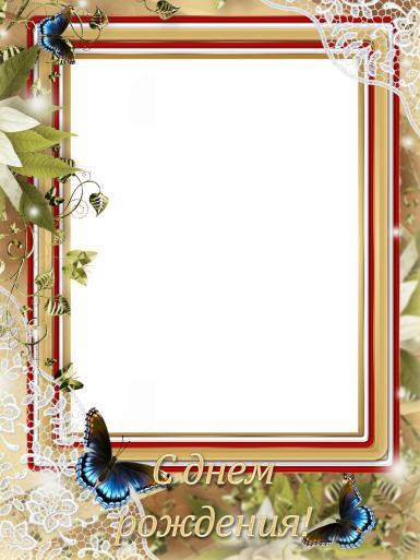 С днем рождения. Рамка, фотоэффект: Бабочки на день рождения. Фоторамка с синими бабочками, открытка, поздравление с днем рождения.