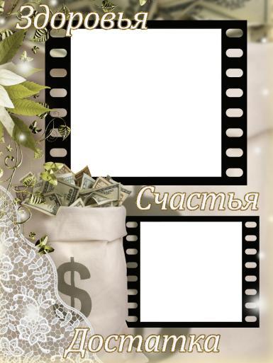 Мужские. Рамка, фотоэффект: Здоровья, счастья, достатка!. Двойная фоторамка. Рамка на две фотографии. Кадры фотопленки. Ваза с долларами. Банкноты, купюры, валюта.