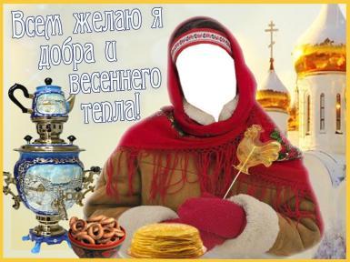 На каждый день. Рамка, фотоэффект: Всем желаю я добра и весеннего тепла!. Коллаж, поздравление для всех, фотомонтаж, прикол на Масленицу. Женщина в красном платке, сахарный петушок на палочке, самовар с чайником, баранки, блины, церковь, Масленица.