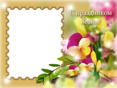 Фоторамка С праздником весны! Фоторамка для фото, Фоторамка, открытка, поздравление с первым днем весны. 1 марта. Букет цветов. Весенняя открытка.