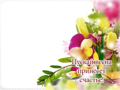 Пускай весна принесет счатье!. Фоторамка с пожеланием. Пусть весна принесет счастье! Весенняя открытка. Первый день весны. 1 марта. Букет цветов.