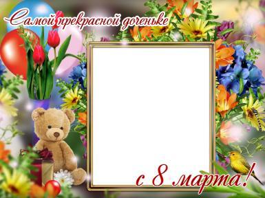 Прочие детские рамки. Рамка, фотоэффект: Доченьке на 8 марта. Открытка самой прекрасной доченьке на 8 марта. Фоторамка для дочери. Плюшевый мишка, цветы, воздушные шары.