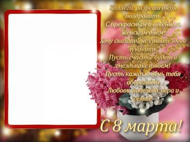 8 Марта, Международный женский день. С 8 марта для коллеги. Открытка коллеге на 8 марта, фоторамка, открытка с фотографией и стихами на 8 марта. Коллега, разреши тебя поздравить с прекрасным и весенним женским днем! Хочу сказать...