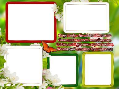 На каждый день. Рамка, фотоэффект: Открытка для друга. Открытка со словами поддержки. Рамка на пять фотографий. Фоторамка и стихи для друга. Твори добро. Не отвечай на козни стоящих за твоей спиной врагов. Пойми, мой друг...