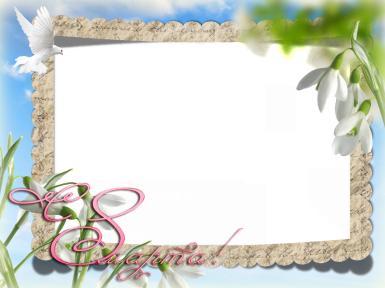 8 Марта, Международный женский день. Открытка с 8 марта. Фоторамка на 8 марта, открытка с фотографией. Белый голубь, подснежники, международный женский день. С 8 марта!