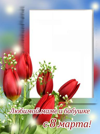 8 Марта, Международный женский день. Маме и бабушке на 8 марта. Открытка любимой маме и бабушке на 8 марта. Фоторамка на международный женский день. Красные тюльпаны.