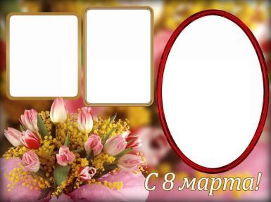 8 Марта, Международный женский день. Тройная рамка на 8 марта. Три фоторамки в открытке на 8 марта. Букет цветов.