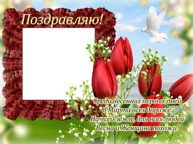 8 Марта, Международный женский день. Поздравление к 8 марта. Кружевная красная квадратная фоторамка, тюльпаны, стихи к 8 марта. Международный женский день. Среди весенних первых дней 8 марта всех дороже. На всей земле для всех людей...
