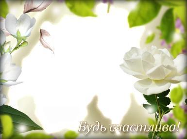 На каждый день. Рамка, фотоэффект: Будь счастлива!. Фоторамка в яблоневом цвету. Пожелание счастья. Открытка для подруги, для близкого человека. Будь счастлива!