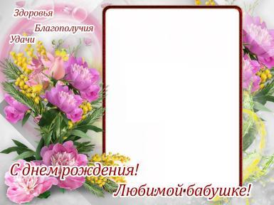 С днем рождения. Рамка, фотоэффект: Открытка бабушке с днем рождения. Фоторамка для любимой бабушки на день рождения. Открытка для бабушки. Поздравить бабушку с днем рождения. Здоровья, благополучия, удачи!