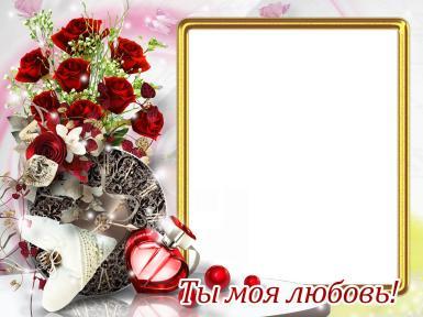 Ты моя любовь!. Золотая фоторамка, открытка с признанием в любви. Букет красных роз. Флакон духов в форме сердца. Фоторамка для любимого, возлюбленной. Открытка для влюбленных.
