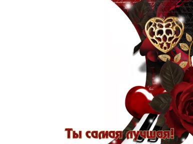 На каждый день. Рамка, фотоэффект: Ты самая лучшая!. Фоторамка с красным и золотым сердцем и красной розой. Ты самая лучшая! Открытка без повода. Мотиватор.