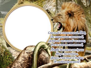 Мужские. Рамка, фотоэффект: Фоторамка для Льва. Открытка для Льва, фоторамка для Левы. Стихи про Льва, Леву. Смелый и отважный Лев, он защитник знатный. Добрый, честный человек, рост имеет статный. Льву желаем от души...