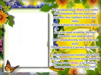 Зеленые, желтые рамки. Рамка, фотоэффект: Открытка для Веры. Фоторамка для Веры, открытка для Веры. Стихи для Веры. Все поздравленья, Вера, для тебя! Сегодняшнего дня ты королева. Живешь ты, сердцем этот мир любя, и нет в душе ни зависти...