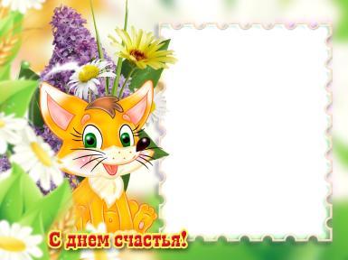 Международный день счастья. С Днем счастья!. Фоторамка с лисенком ко Дню Счастья. Открытка на всемирный день счастья.