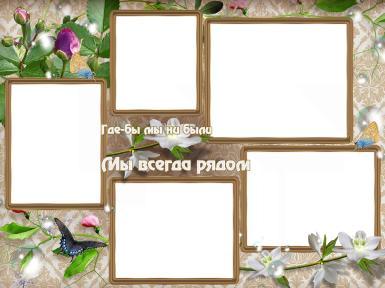 На каждый день. Рамка, фотоэффект: Где бы мы ни были, мы всегда рядом. Семейная фоторамка на пять фото. 5 фотографий в рамке. Позолоченный багет. Бабочки, цветы, розы. Фоторамка для друзей.