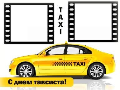 Международный день таксиста. С Днем таксиста!. Фоторамка на день таксиста. Двойная фоторамка. Открытка с фотографией на день таксиста. Желтое такси.