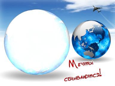 Мечты сбываются!. Фоторамка путешественника. Земной шар, летящий самолет, небо. Мечты сбываются! Открытка с фотографией, мотиватор.