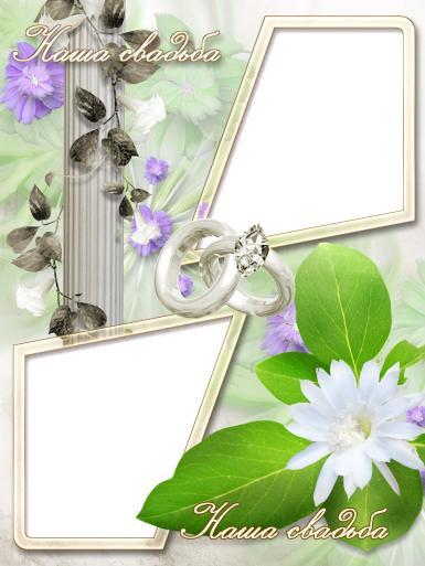 Свадебные. Рамка, фотоэффект: Фигурная свадебная фоторамка. Открытка с 2 фото. Фоторамка с обручальными кольцами. Наша свадьба.