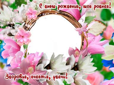 С днем рождения, моя родная!. Круглая фоторамка на день рождения любимой, сестре, матери, дочери. Открытка на день рождения девушке. Здоровья, счастья, удачи! Розовые и белые цветы, круглая фоторамка.