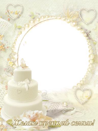 Свадебные. Рамка, фотоэффект: Желаю крепкой семьи!. Круглая фоторамка, свадебная открытка с поздравлением. Свадебный торт, пожелание крепкой семьи. Крем-брюле, жемчуг, сердечки.