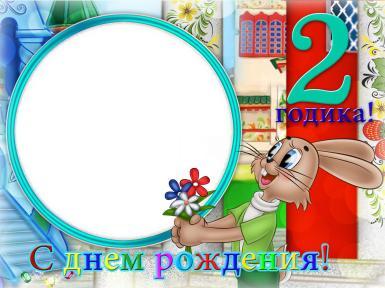 С днем рождения. Рамка, фотоэффект: Фоторамка на 2 года. Открытка с фотографией на 2 годика. Фоторамка на день рождения ребенку. Заяц из Ну, погоди! Открытка на день рождения 2 года. Круглая рамка для фотографии малыша.