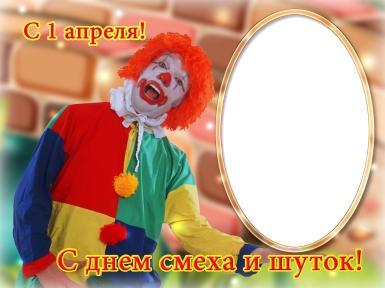 День смеха. Открытка с клоуном на 1 апреля. Овальная фоторамка с клоуном на 1 апреля. Открытка на день смеха.