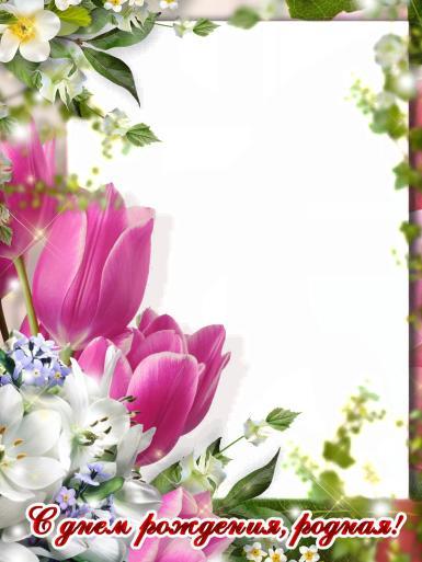 С днем рождения, родная!. Открытка с лиловыми тюльпанами на день рождения. Фоторамка для любимой девушки, для сестры, дочери, мамы, бабушки. День рождения. Яблоня в цвету.