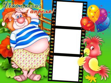 День смеха. Фоторамка с клоуном на 1 апреля. Фоторамка на день смеха, забавная открытка с фотографиями. Тройная фоторамка, кадры фотопленки. Клоун в тельняшке, попугай с воздушными шариками. Первое апреля, день шуток.
