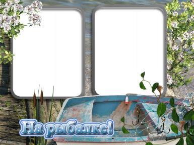 Мужские. Рамка, фотоэффект: На рыбалке. Двойная фоторамка для рыбака. Открытка с фотографиями с рыбалки. Лодка, яблоня в цвету, озеро, река, пруд, рыбная ловля, рыбацкие снасти.