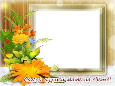Зеленые, желтые рамки. Рамка, фотоэффект: Самой лучшей маме на свете!. Открытка для мамы, фоторамка для мамы. Подарок самой лучшей маме на свете. Цветы, бабочка, клубника.