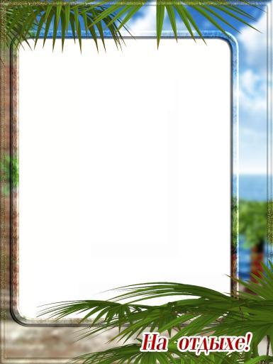 Мужские. Рамка, фотоэффект: На отдыхе. Фоторамка с отпуска. Морской берег, курорт, пляж, пальмы, лазурный берег, голубое небо, облака. Тропики, лето, солнце. На отдыхе.