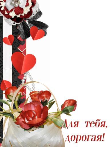 Для тебя, дорогая!. Фоторамка для любимой. Красные бумажные сердечки, красные розы. Белый жемчуг. Открытка для женщины, подруги, сестры. Для тебя, дорогая!