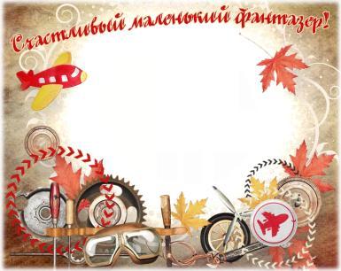 Мужские. Рамка, фотоэффект: Счастливый маленький фантазер. Фоторамка для мальчика. Игрушки, самолетик, очки пилота, винт самолета, шестеренки, колеса, осенние листья, рабочий инструмент, мастерская, авиация, авиатор.