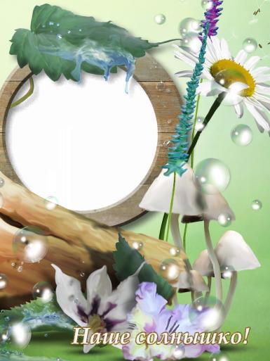 На каждый день. Рамка, фотоэффект: Фоторамка Наше Солнышко. Круглая фоторамка для ребенка, открытка от родителей для сына или дочки. Наше солнышко!