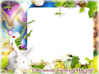 Православная Пасха. С великой светлой Пасхой. Пасхальная открытка с фоторафией. Фоторамка на Пасху. Белый кролик и пасхальные яйца.