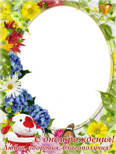 С днем рождения. Рамка, фотоэффект: Любви, здоровья, благополучия!. Фоторамка на день рождения, открытка с фотографией. Мягкая игрушка, цветы. С Днем рождения, любви, здоровья, благополучия!