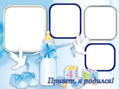 Мужские. Рамка, фотоэффект: Фоторамка для новорожденного. Открытка для мальчика, фоторамка для малыша, новорожденный, младенец. Поздравить маму с рождением ребенка. Привет, я родился! Бутылочка с молоком, молочная смесь. Пинетки.