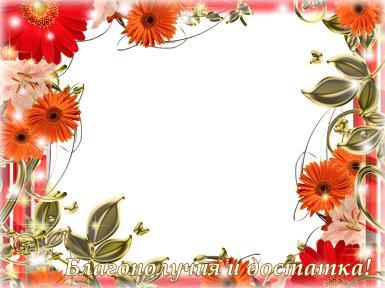 Благополучия и достатка!. Фоторамка с красными цветами, открытка на счастье, пожелание благополучия и достатка.