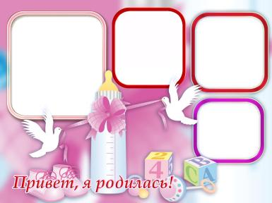 Женские. Рамка, фотоэффект: Фоторамка для новорожденной. Открытка для новорожденной. Фоторамка с младенцем, бутылочка с молоком, белые голубки. Розовая фоторамка. Привет, я родилась!