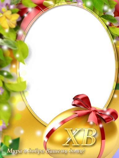 Зеленые, желтые рамки. Рамка, фотоэффект: Пасхальная фоторамка с яйцом. Пасхальная открытка с золоченым яйцом. Фоторамка на Пасху. Пасхальное яйцо, перевязанное бантом. Бувы ХВ. Христос Воскрес, Мира и добра вашему дому!