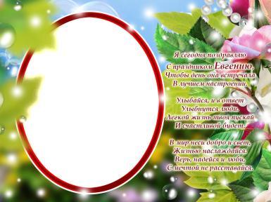 Фоторамки со стихами. Рамка, фотоэффект: Фоторамка для Евгении. Открытка с фотографией для Евгении, фоторамка для Жени. Стихи про Евгению. Я сегодня поздравляю с праздником Евгению, чтобы день она встречала в лучшем настроении. Улыбайся...